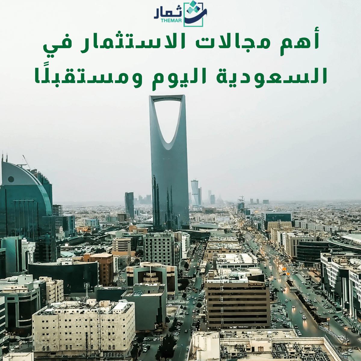 أهم مجالات الاستثمار في السعودية