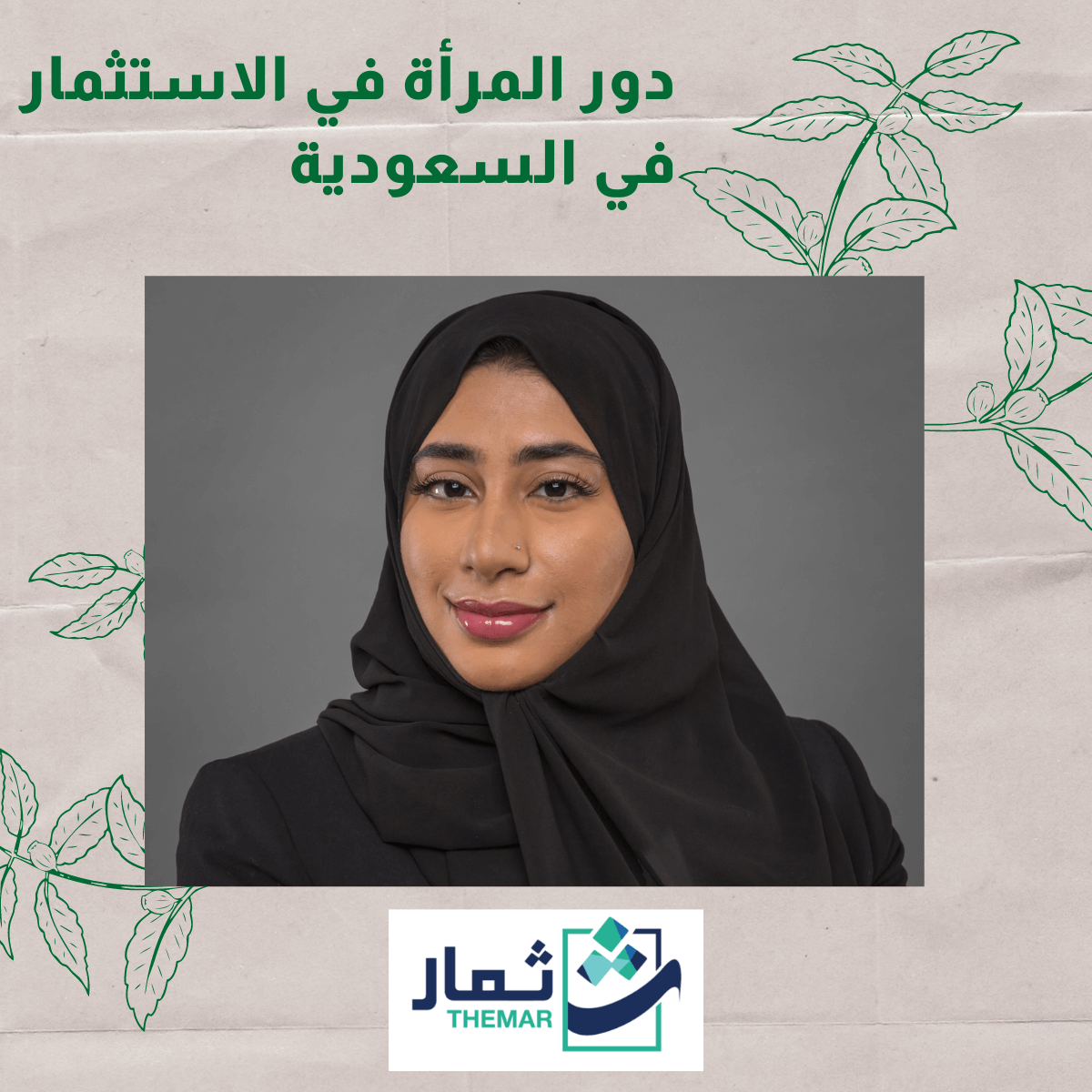 دور المرأة في الاستثمار في السعودية