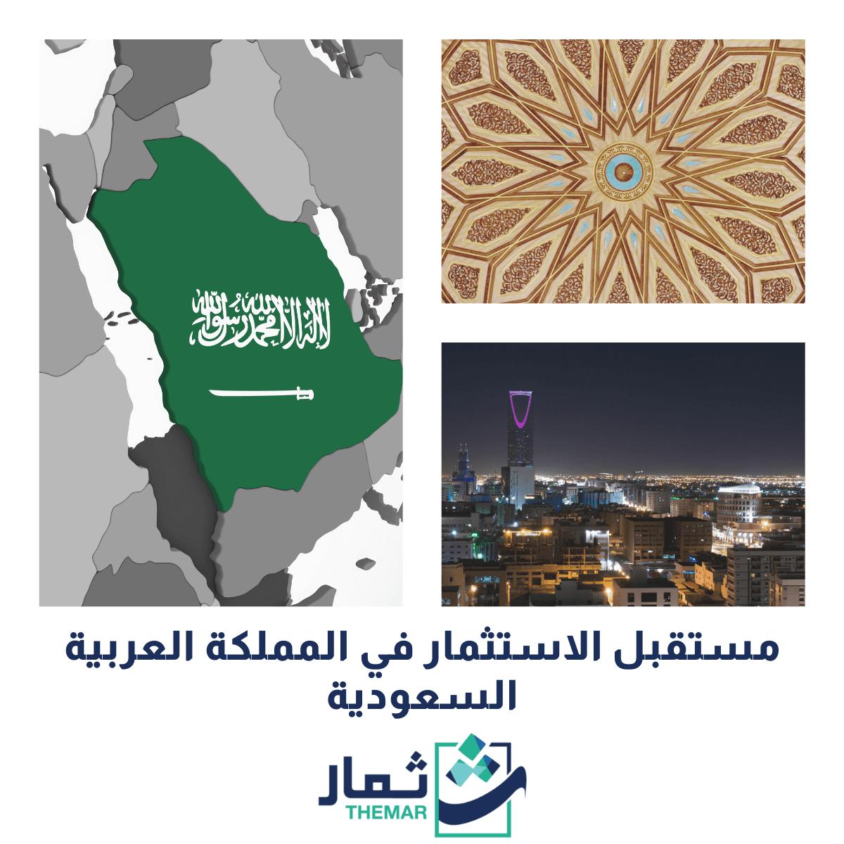 مستقبل الاستثمار في المملكة العربية السعودية