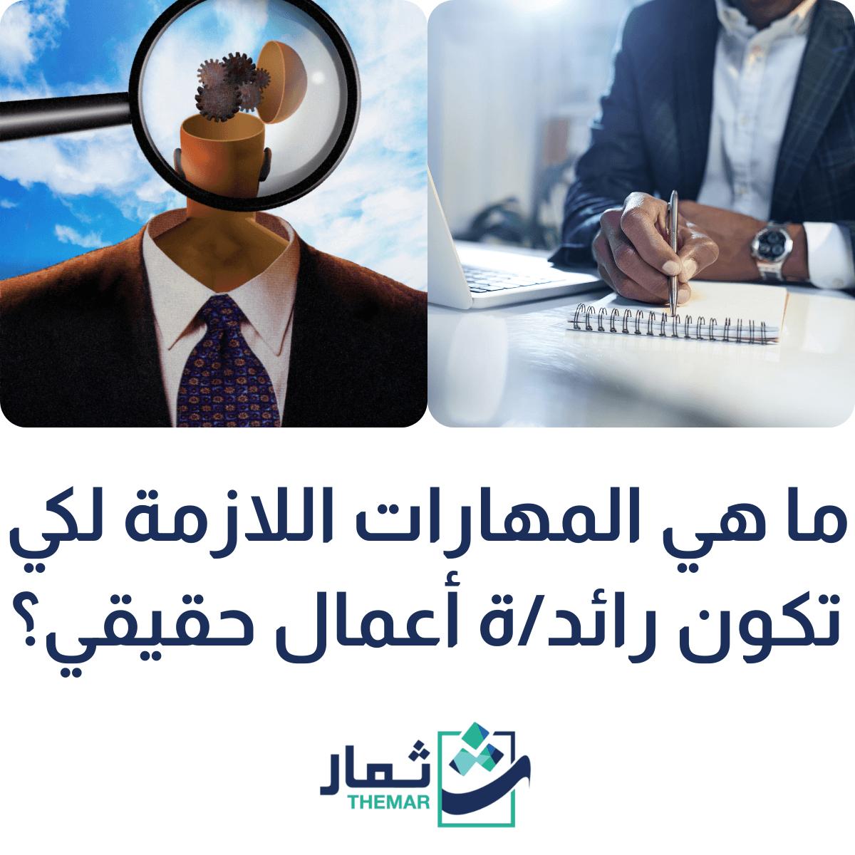 المهارات الأساسية لرواد الأعمال